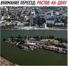 Терминал во Ростове-на-Дону переезжает